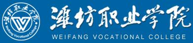 潍坊职业学院